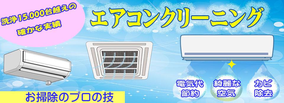 横浜・川崎のエアコンクリーニングはダスキン東寺尾支店にお任せ