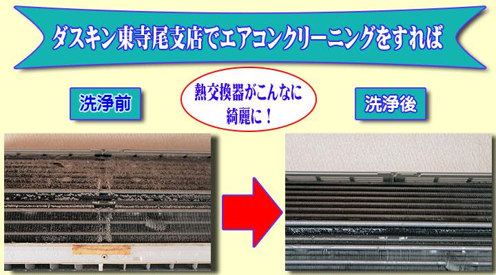 エアコンクリーニング洗浄前と洗浄後の比較
