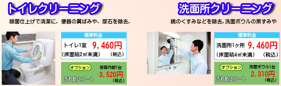 トイレ洗面DTスライダー用バナー