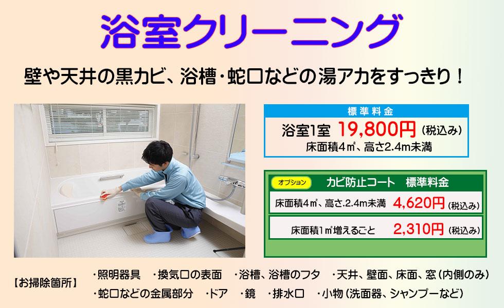 浴室クリーニング デスクトップ用バナー