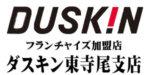 横浜・川崎のハウスクリーニングはダスキン東寺尾支店